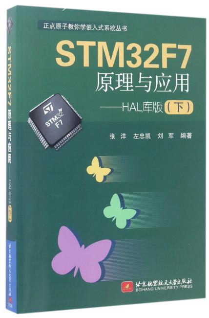 STM32F7原理与应用——HAL库版(下)(正点原子教你学嵌入式系统丛书)