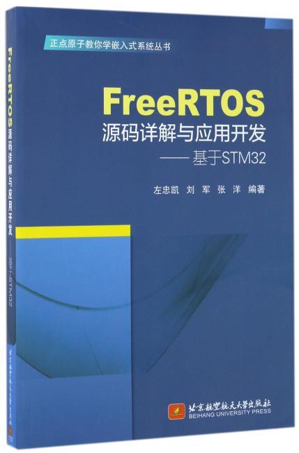 FreeRTOS源码详解与应用开发———基于STM32(正点原子教你学嵌入式系统丛书)