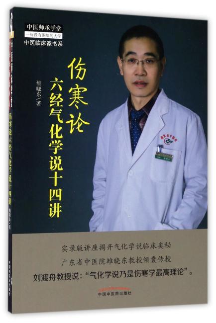 中医师承学堂伤寒论六经气化学说十四讲