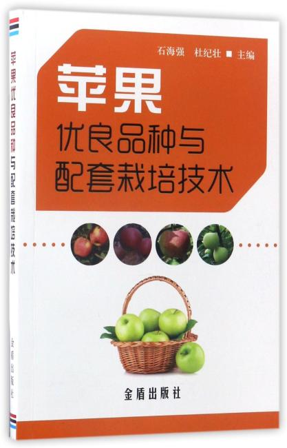 苹果优良品种与配套栽培技术