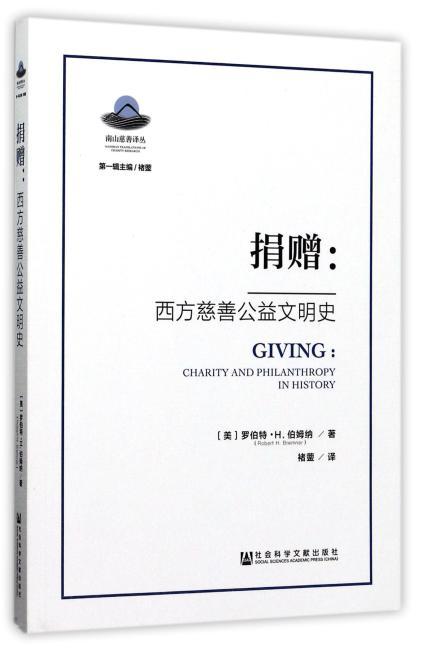 捐赠:西方慈善公益文明史