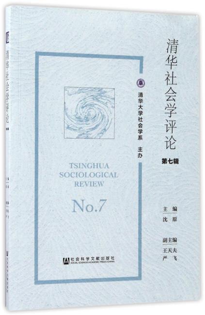 清华社会学评论  第七辑