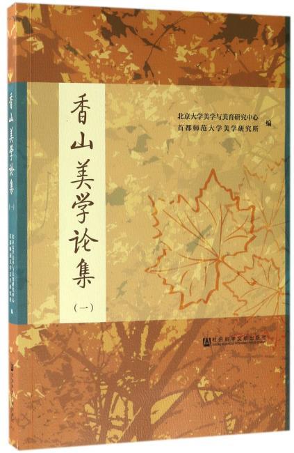 香山美学论集(一)