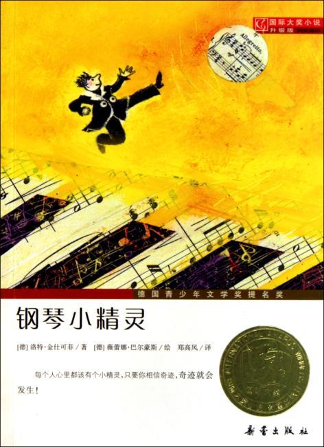 国际大奖小说·升级版--钢琴小精灵