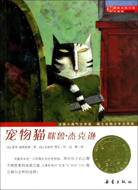国际大奖小说·升级版--宠物猫咪鲁·杰克逊