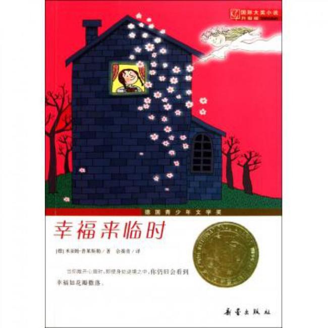 国际大奖小说·升级版--幸福来临时