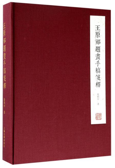 王原祁题画手稿笺释