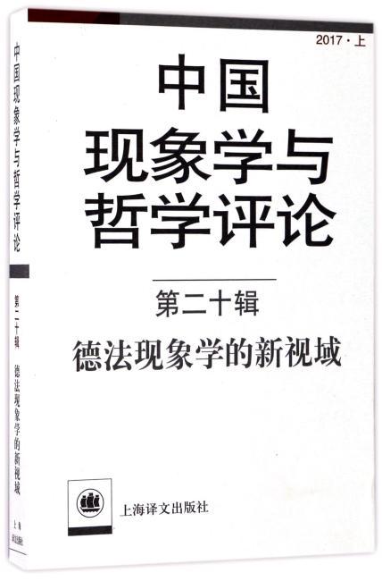 德法现象学的新视域(中国现象学与哲学评论)