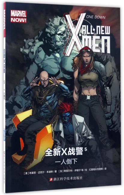 MARVEL 全新X战警5:一人倒下 ALL·NEW X·MEN ONE DOWN