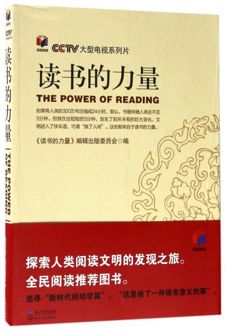 读书的力量