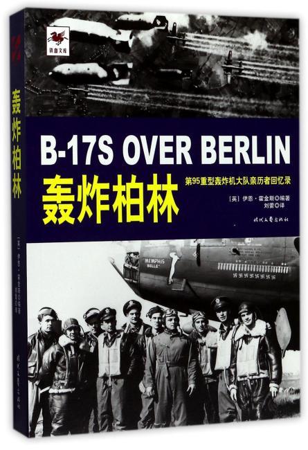 铁血文库:轰炸柏林