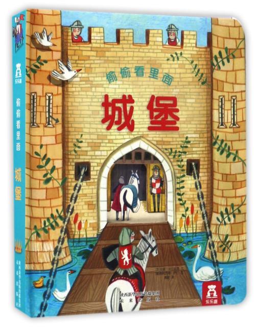 偷偷看里面第二辑-城堡