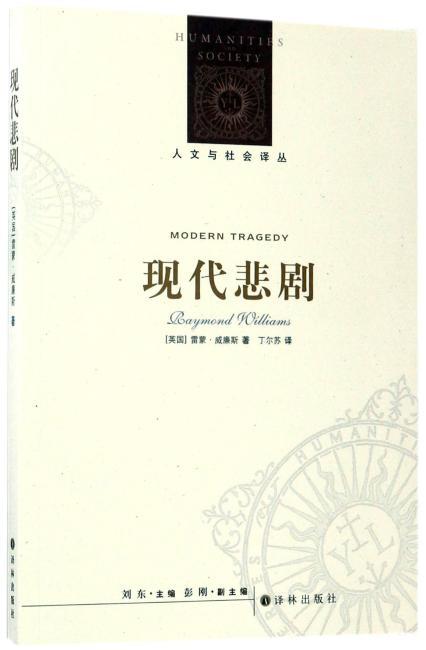 人文与社会译丛:现代悲剧(新版)
