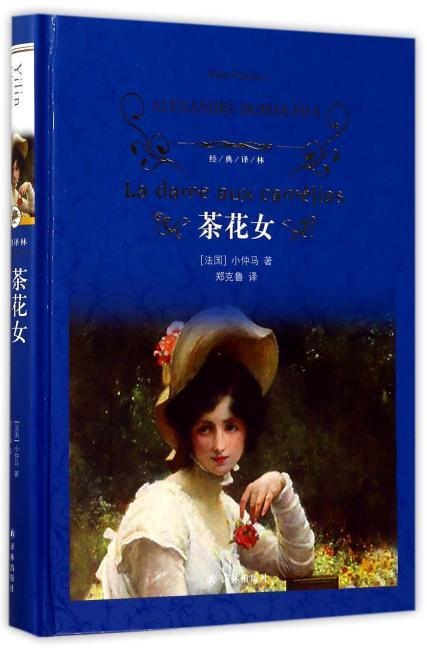 经典译林:茶花女(新版)