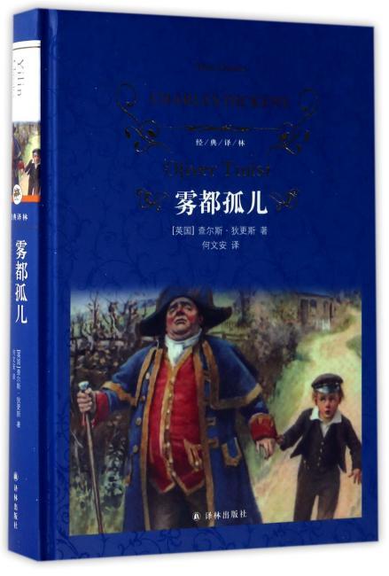 经典译林:雾都孤儿(新版)