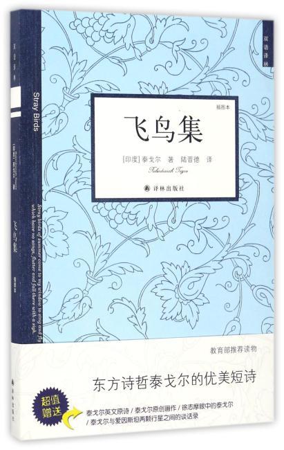 双语译林:飞鸟集(新版)