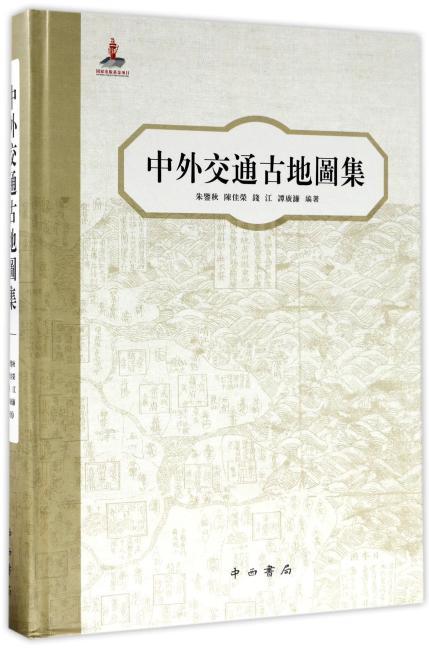 中外交通古地图集