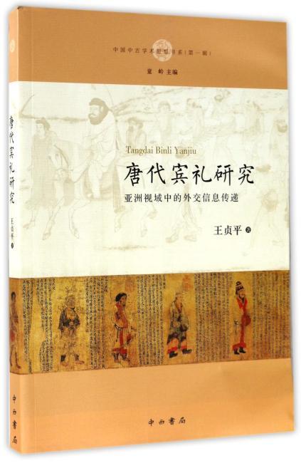 唐代宾礼研究亚洲视域中的外交信息传递(中国中古学术思想书系)