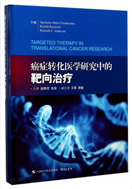 癌症转化医学研究中的靶向治疗