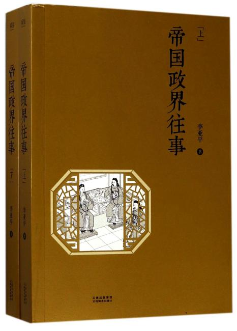 帝国政界往事(李亚平成名代表作,另类解读明清政治大变局。)