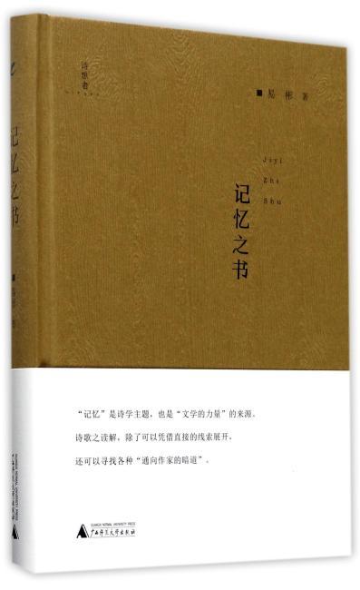 诗想者·学人文库  记忆之书——新诗论集