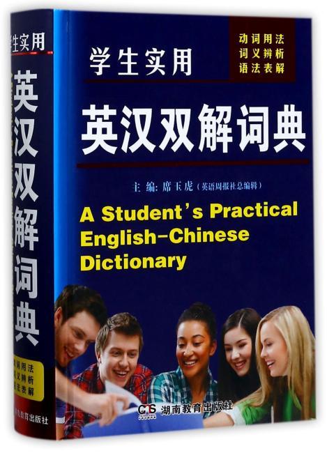 学生实用英汉双解词典