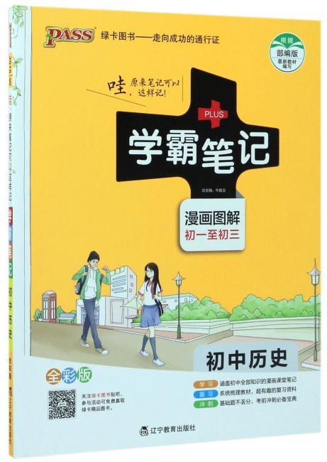 18学霸笔记--8.初中历史(通用版)