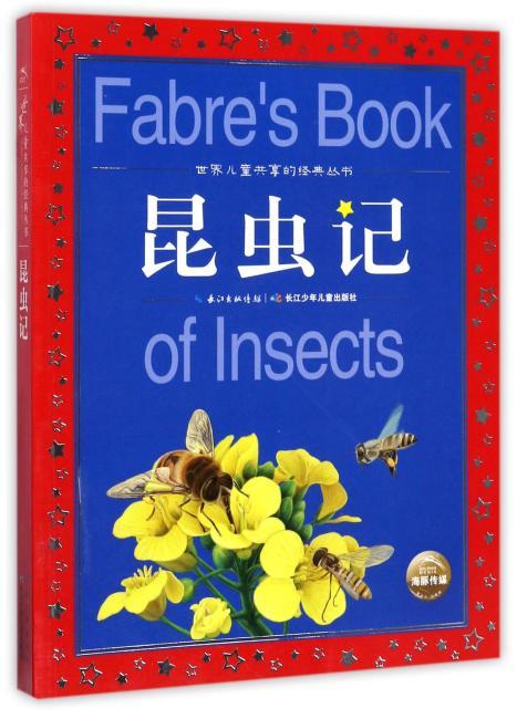 世界儿童共享的经典丛书:昆虫记