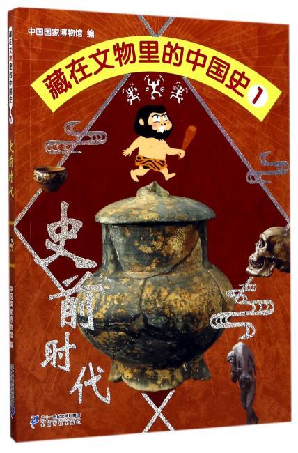 藏在文物里的中国史1 史前时代