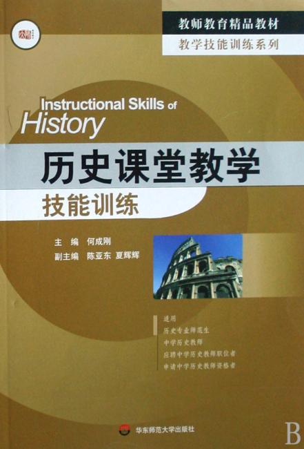 历史课堂教学技能训练