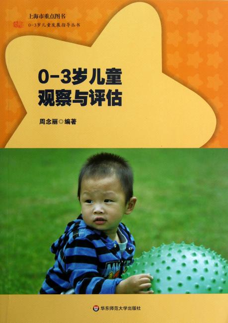 0-3岁儿童观察与评估