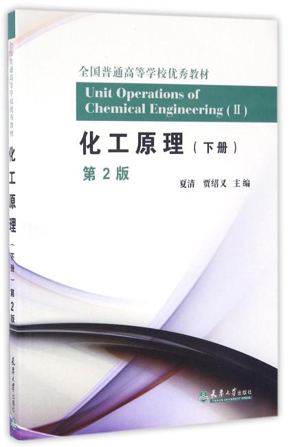 化工原理(下册)(第2版)