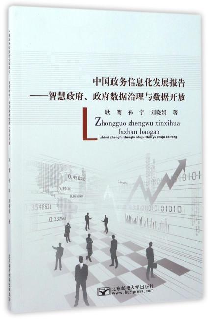 中国政务信息发展报告:智慧政府、政府数据治理与数据开放