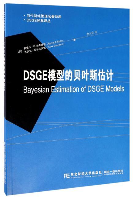 DSGE模型的贝叶斯估计