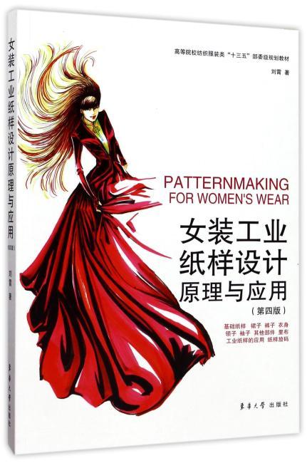 女装工业纸样设计原理与应用(第四版)