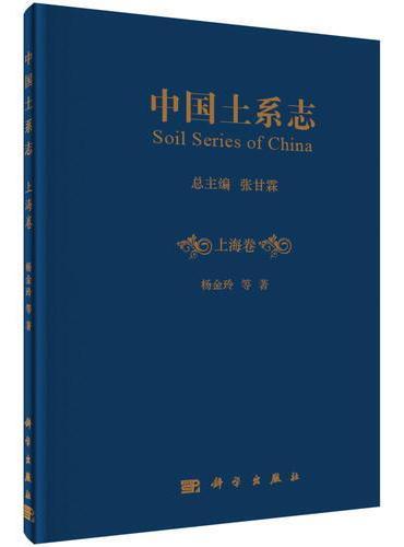 中国土系志·上海卷