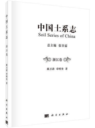 中国土系志·浙江卷