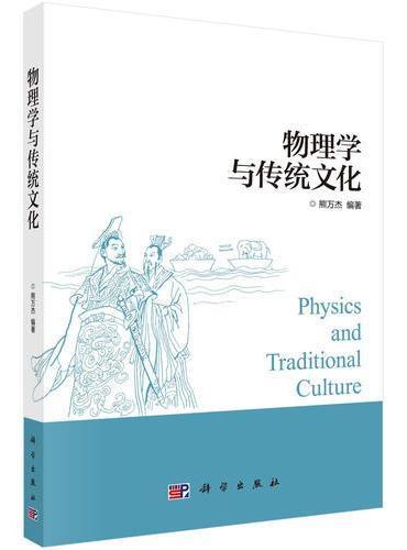 物理学与传统文化