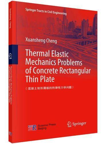 混凝土矩形薄板的热弹性力学问题(英文版)