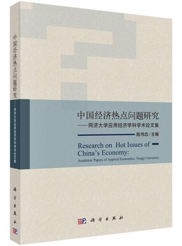 中国经济热点问题研究——同济大学应用经济学科学术论文集