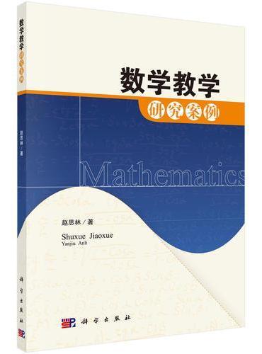 数学教学研究案例