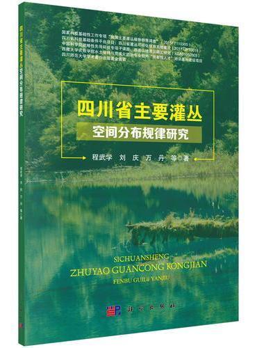 四川省灌丛空间分布规律研究