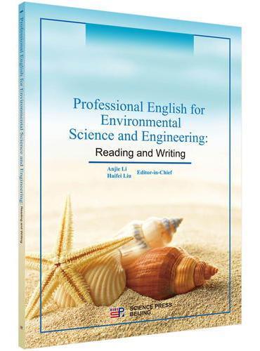 环境专业科技英语阅读与写作