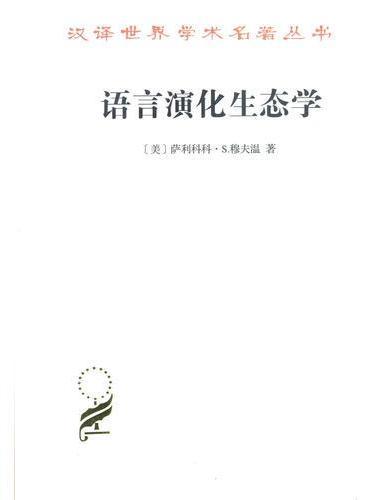 语言演化生态学(修订译本)(汉译名著本16)