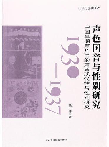 声色国音与性别研究:中国早期声片中的声音现代性与性别研究