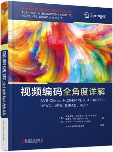 视频编码全角度详解:AVS China、H.264/MPEG-4 PART10、HEVC、VP6、DIRAC、VC-1