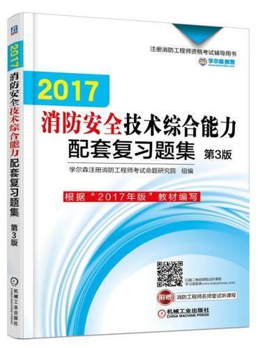 2017消防安全技术综合能力配套复习题集 第3版