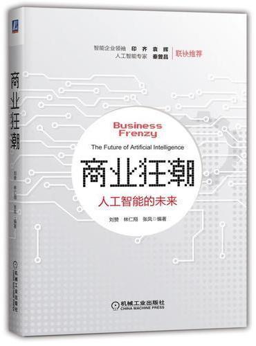 商业狂潮:人工智能的未来