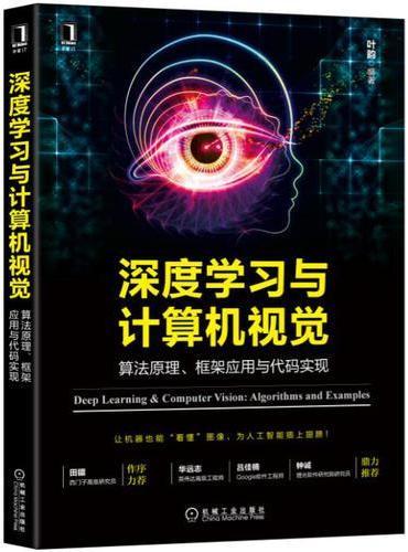 深度学习与计算机视觉 算法原理、框架应用与代码实现