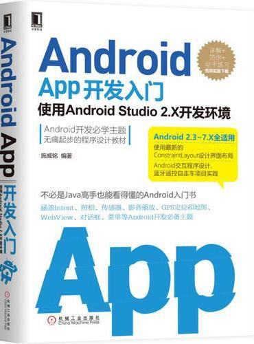 Android App开发入门:使用Android Studio 2.X开发环境 第2版
